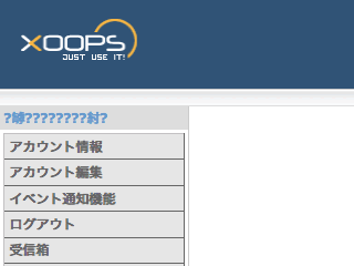 XOOPS の文字化け