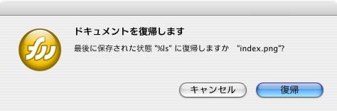 Mac OS X + Fireworks 8 で「復帰」のダイアログが変だ