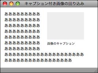 [ CSS ] キャプション付き画像に本文を回り込ませるサンプル