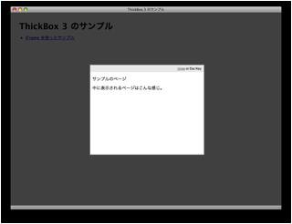 ThickBox 3 のサンプル