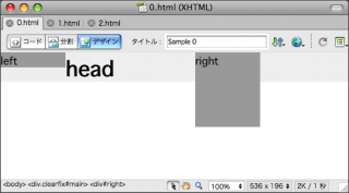 Dreamweaver CS3 のデザインビュー