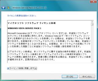 Windows Vista SP1 Update
