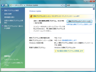 Windows Vista Service Pack 1 にアップデート