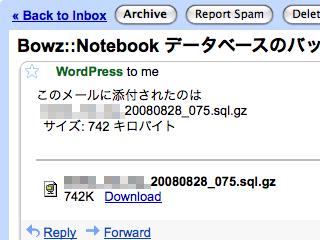 バックアップファイルがメールで届く