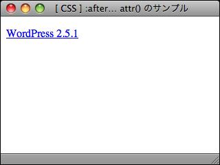 [ CSS ] 指定した要素の後に属性値を表示する :after と content と attr() のサンプル