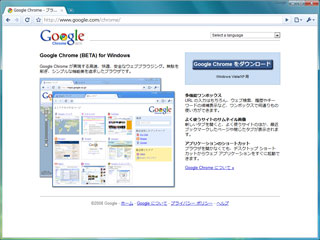 Google Chrome をインストールしてみた