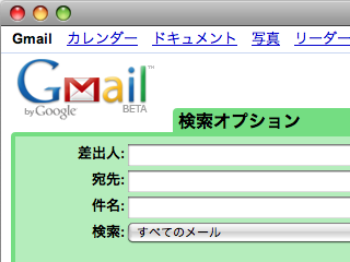 Gmail 検索オプション