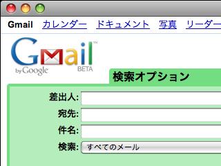 [ Gmail ] 検索オプションのまとめ