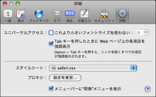 Safari のユーザースタイルシートを書いてみた