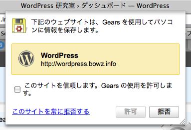 WordPress のターボ機能設定画面
