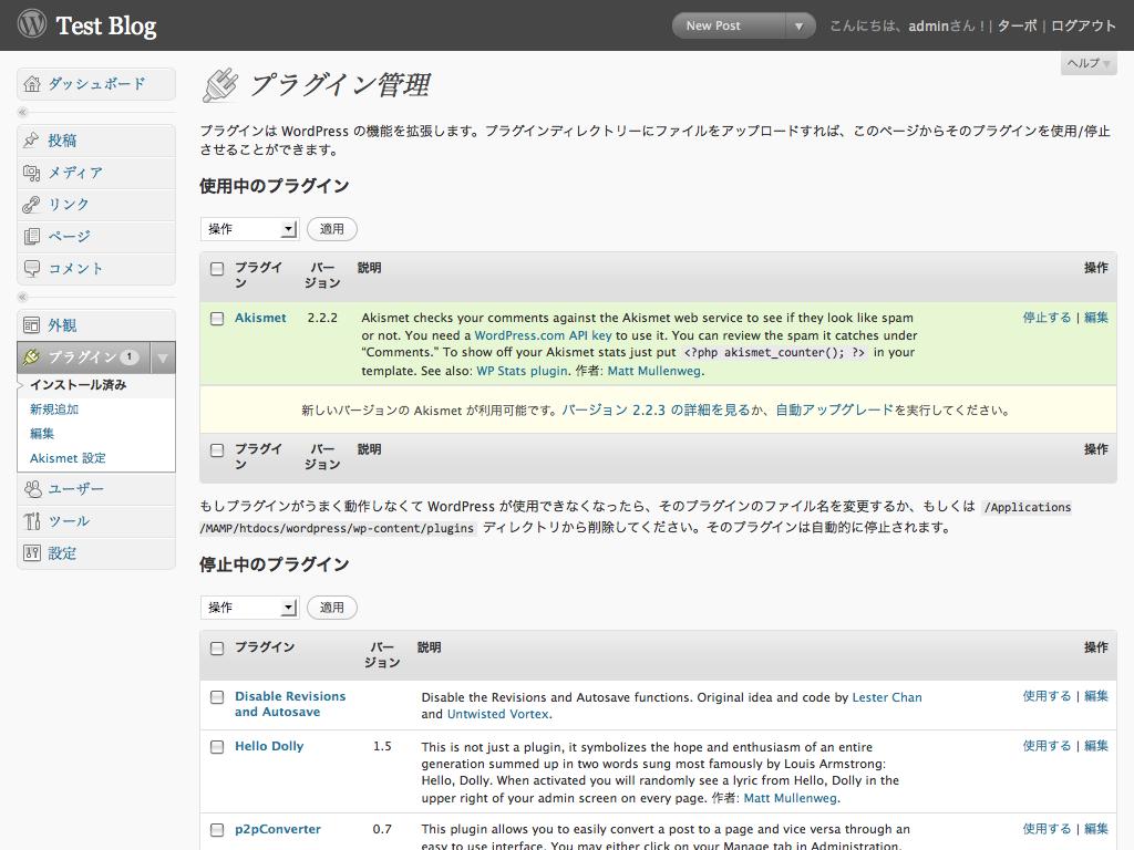 WordPress プラグインの簡単アップグレード機能を試してみる