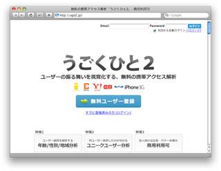 WordPress + Ktai Style で運営中のブログに [ うごくひと2 ] を設置してみた