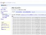 Google ウェブマスターツールのクロールエラー