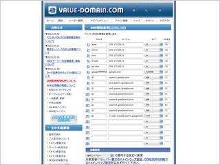 VALUE-DOMAIN で MX レコードを設定
