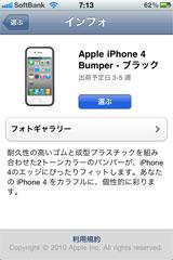 iPhone 4 ケース提供プログラム