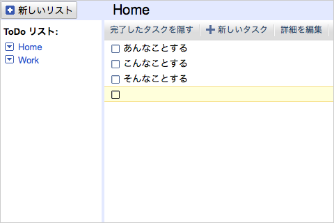 Google Tasks PC 用 ToDo リストのキャプチャ