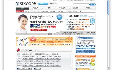 Coreserver から Sixcore にサーバー移転しました ( WordPress も )