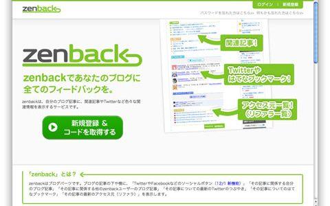 記事に対するフィードバックをまとめて表示するブログパーツ [ zenback ] 導入!