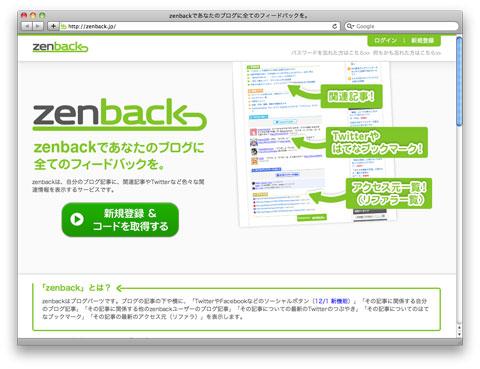 zenback