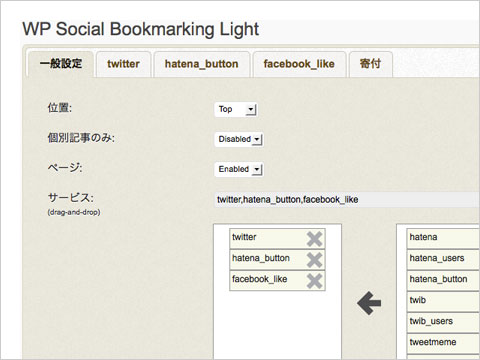 WP Social Bookmarking Light 管理画面