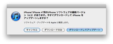 Apple が [ iOS 4.3 ソフトウェア・アップデート ] 配布! AirPlay 新機能、Safari 高速化など
