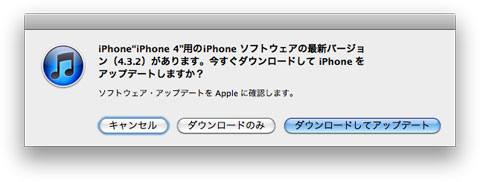 [ iPhone ] iOS 4.3.2 ソフトウェア・アップデート