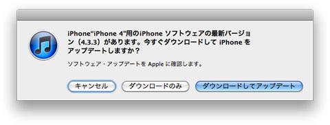 [ iPhone ] iOS 4.3.3 ソフトウェア・アップデート