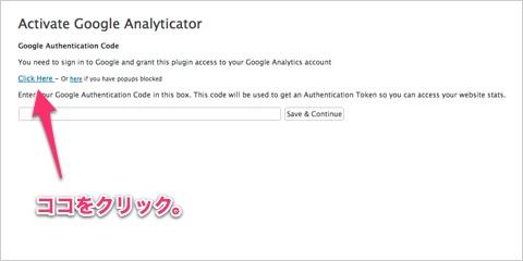 [ Google Analyticator ] Google Analytics の非同期トラッキングコードに対応した WordPress プラグイン