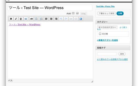 [ Press This Reloaded ] WordPress の投稿用ブックマークレット ( Press This ) を使いやすくするプラグイン