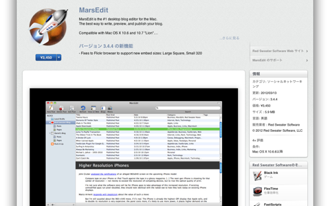 Mac 用のブログエディタ [ MarsEdit ] 使ってみた