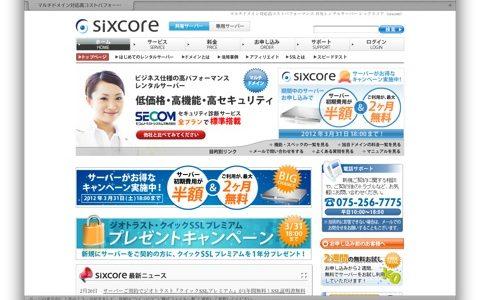 SIXCORE の [ PHP 高速化設定 ] を有効にしたら、体感できるぐらい WordPress が速くなった!