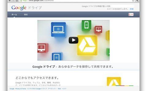 グーグルがオンラインストレージサービス [ Google Drive ] を発表! 無料の容量は 5 GB なんだそうです。