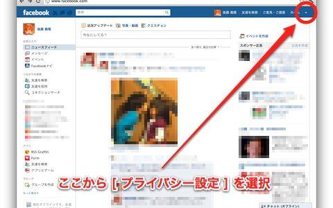Facebook の [ いいねボタン ] の公開範囲を自分だけに表示してテストする方法を模索中...。