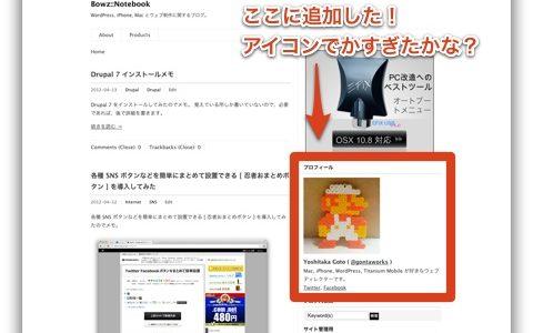 ブログのサイドバーに、アイコン入りのプロフィール欄を追加してみた。