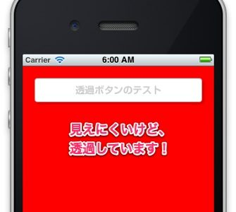 [ Titanium Mobile ] 透過 PNG のボタン画像を使う方法 #titaniumjp