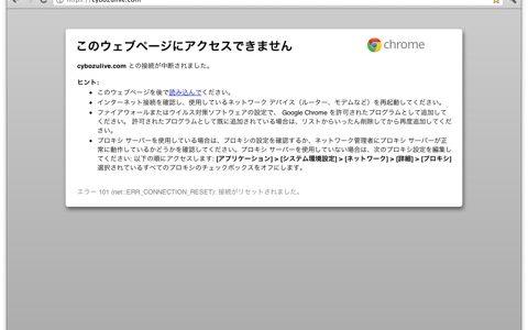 Mac 版 Google Chrome をアップデートしたら、サイボウズ Live に繋がらなくなった...orz