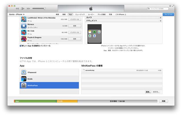 Dropbox 経由で KeePass ファイルを読み込み、閲覧・編集できる無料の iPhone アプリ [ MiniKeePass ] が (・∀・)イイ!!