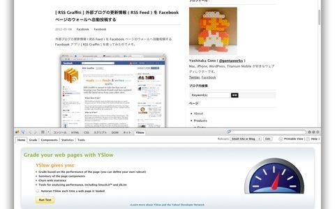 [ Firefox ] ブログの表示速度が気になったので、ページの読み込み速度を分析してくれる [ YSlow ] 入れてみた。