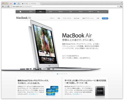 Wwdc macbook air