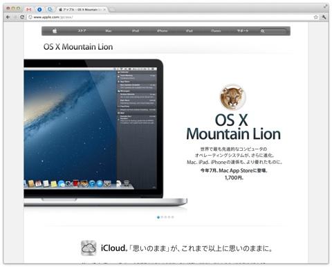 Wwdc mountain lion