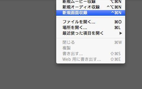 Mac でスクリーンキャストを作成するソフトを探しているなら、QuickTime Player が無料で手軽!