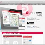 どこでもサイトを更新できる! a-blog cms for iOS アプリを試してみた! #ablogcms