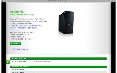 Dell Vostro 420 の調子が悪くなったので、Acer の Windows マシンに乗り換えました!
