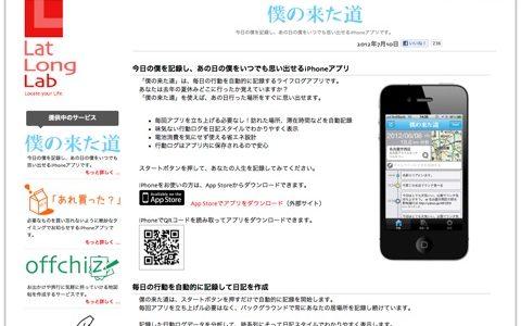 基本的に放置で GPS のログが取れる「僕の来た道」iPhone アプリを試してみた!