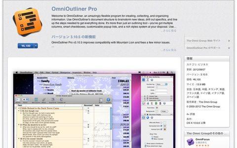 Mac 用アウトラインプロセッサ OmniOutliner Pro 買っちゃいました〜。