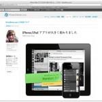WordPress for iOS が 3.1 にアップデート!