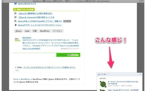 Facebook for WordPress プラグインで Recommendations Bar を設定してみた