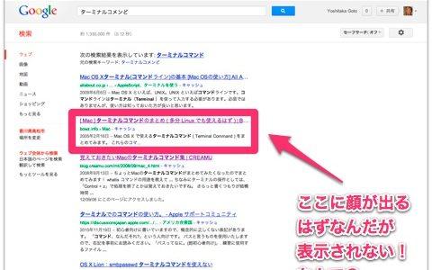 グーグルの検索結果に「著者」として自分の名前と写真を出す [ Google Authorship Markup ] の設定方法