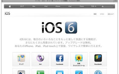 地図サービスは使えそう? 速攻で iOS 6 にアップデートしてみたレビュー