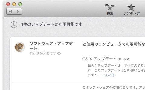 目玉は Facebook 連携機能! OS X アップデート 10.8.2 インストール!